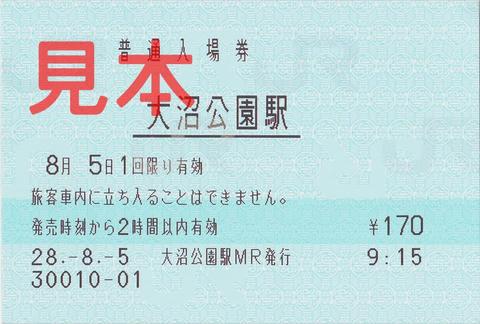 大沼公園駅入場券(マルス券)