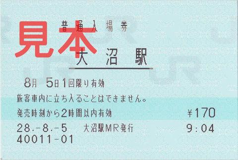 大沼駅入場券(マルス券)