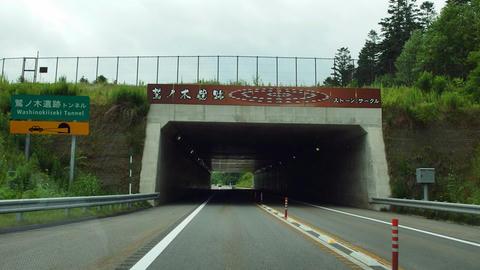 鷲ノ木遺跡トンネル