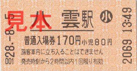 八雲駅入場券(券売機券・小児券)