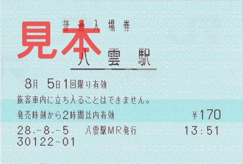 八雲駅入場券(マルス券)
