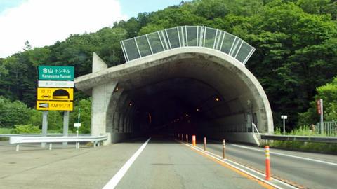 金山トンネル@道央道