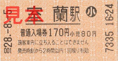 室蘭駅入場券(券売機券・小児券)