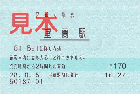 室蘭駅入場券(マルス券)