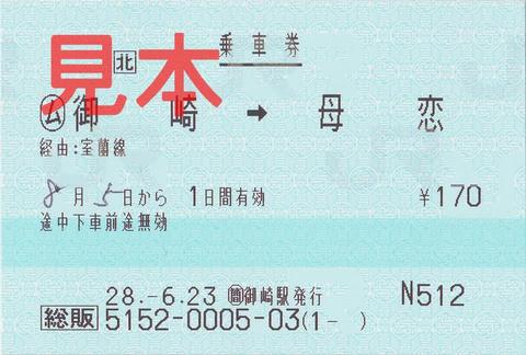 御崎駅→母恋駅乗車券(前出し総販券)