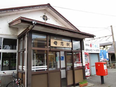 母恋駅駅舎