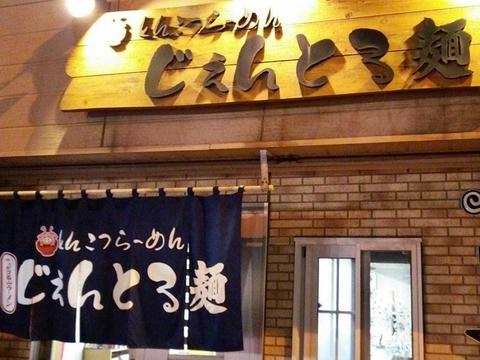 じぇんとる麺中島店