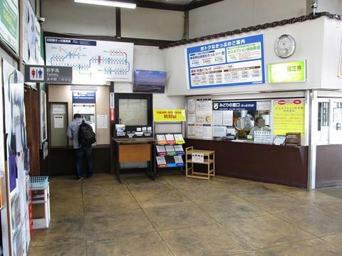 伊達紋別駅券売機・みどりの窓口