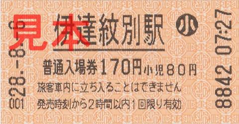 伊達紋別駅入場券(券売機券・小児券)