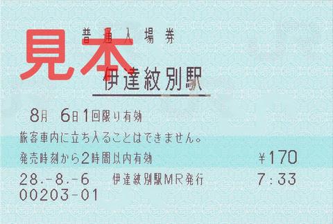伊達紋別駅入場券(マルス券)