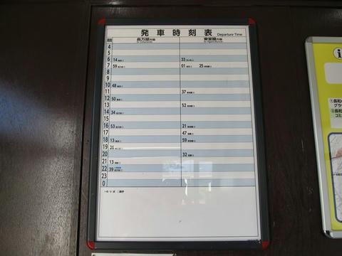 長和駅掲示時刻表