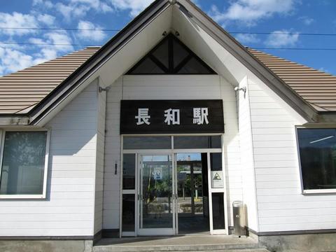 長和駅駅舎