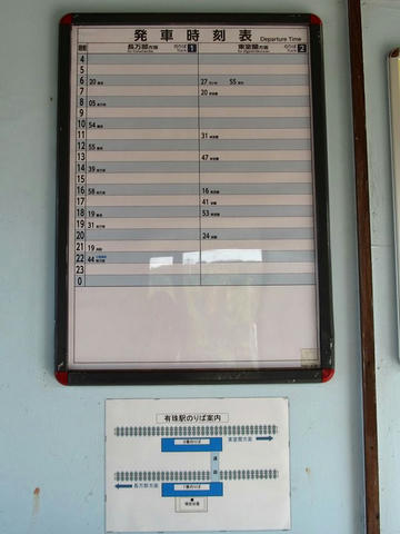 有珠駅掲示時刻表