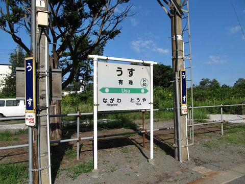 有珠駅駅名標