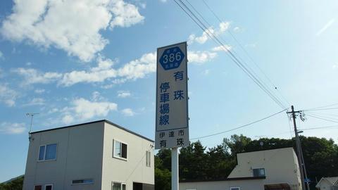 道道標識@道道386号有珠停車場線