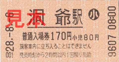 洞爺駅入場券(券売機券・小児券)