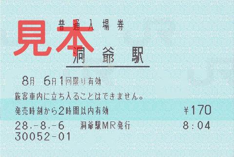 洞爺駅入場券(マルス券)