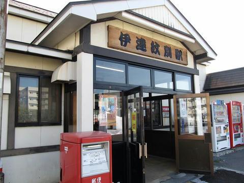 伊達紋別駅駅舎