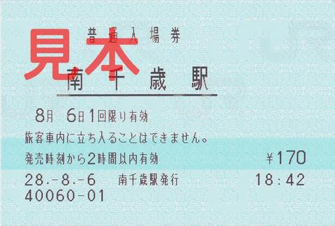 南千歳駅入場券(マルス券)