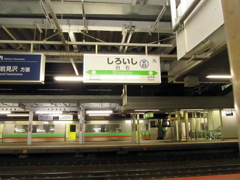 白石駅駅名標