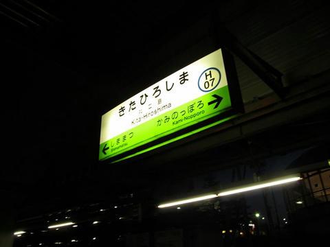 北広島駅駅名票