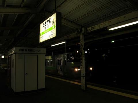 滝川駅駅名標と733系B-113編成