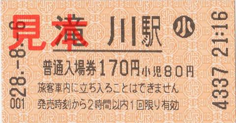 滝川駅入場券(券売機券・小児券)