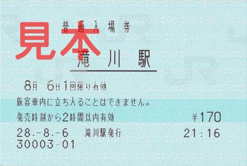 滝川駅入場券(マルス券)