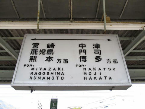 方面案内@別府駅