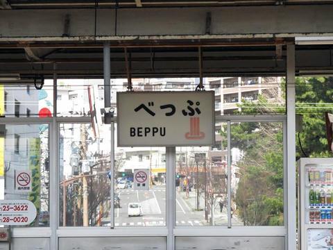 別府駅駅名標