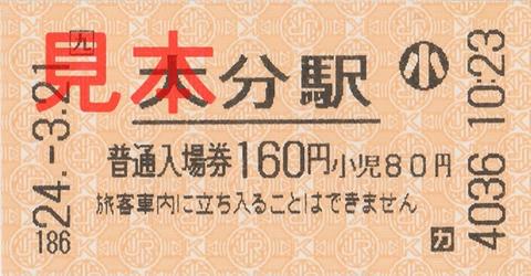 大分駅入場券(券売機券・小児券)