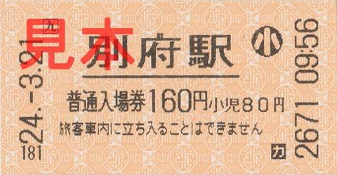 別府駅入場券(券売機券・小児券)