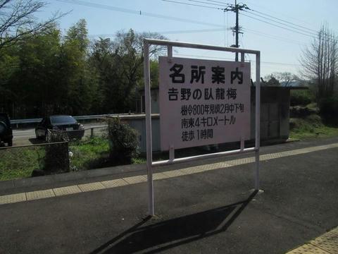 竹中駅名所案内表示板