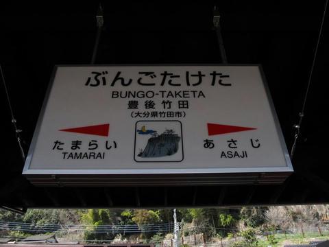 豊後竹田駅駅名標