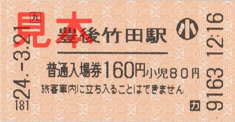 豊後竹田駅入場券(券売機券・小児券)