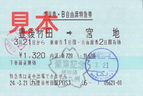 豊後竹田駅→宮地駅乗車券・B自由席特急券(POS券)