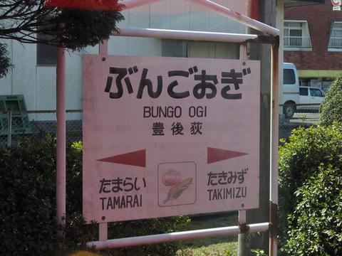 豊後荻駅駅名標