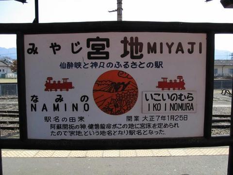 宮地駅駅名標