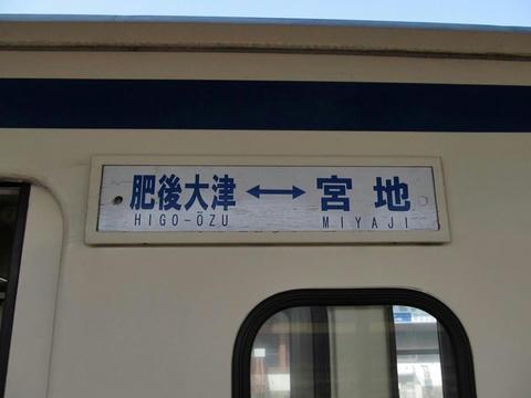サボ(肥後大津⇔宮地)
