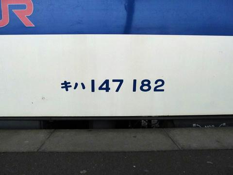 キハ147 182車番