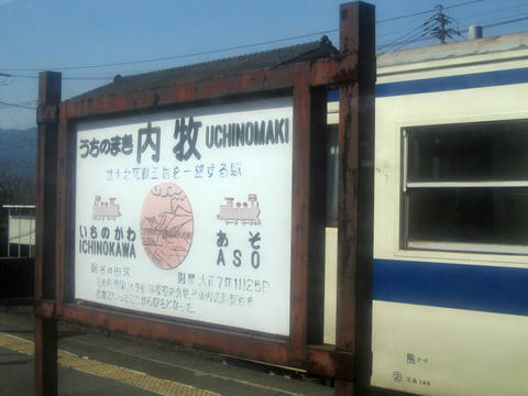 内牧駅駅名標