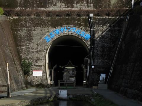 高森湧水トンネル公園坑口