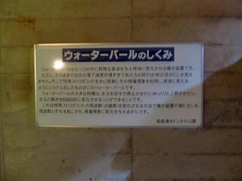 高森湧水トンネル公園ウォーターパール説明文