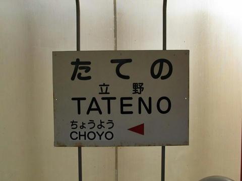 立野駅駅名標
