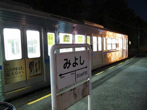 御代志駅駅名標