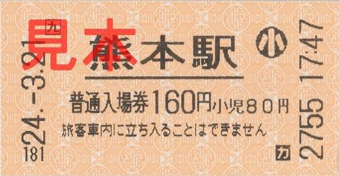 熊本駅入場券(券売機券・小児券)