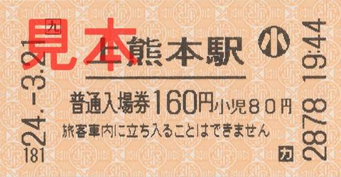 上熊本駅入場券(券売機券・小児券)