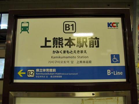 上熊本駅前電停駅名標