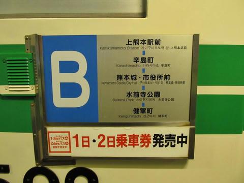 B系統サボ@熊本市電8502号車