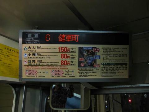 運賃表示器@熊本市電8502